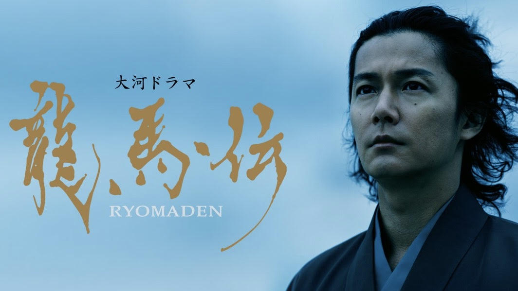 Ryoma-dan taiga drama poster
