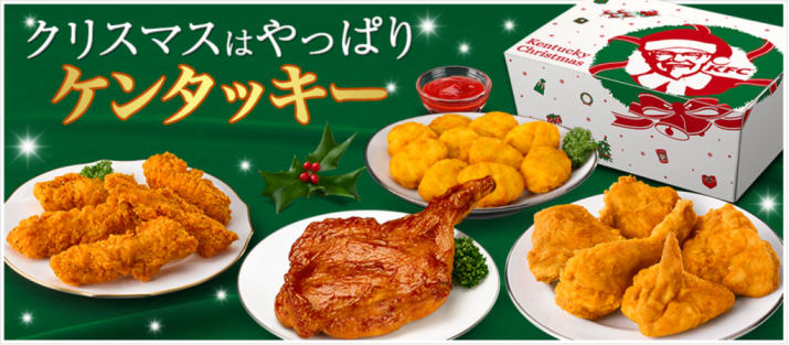 Christmas Kentucky Fried Chicken advertisement in Japan