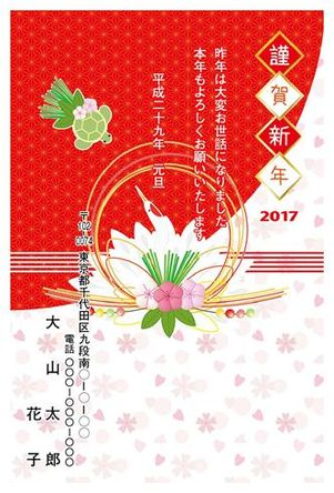 nengajo 2017 japanese new year card sample