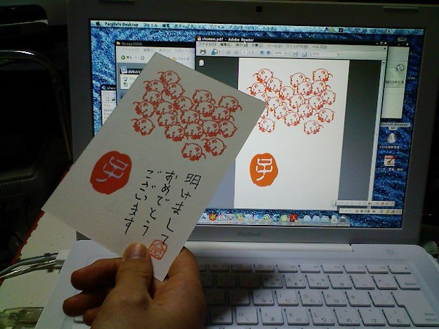 Create your own Japanese New Year Cards nengajo