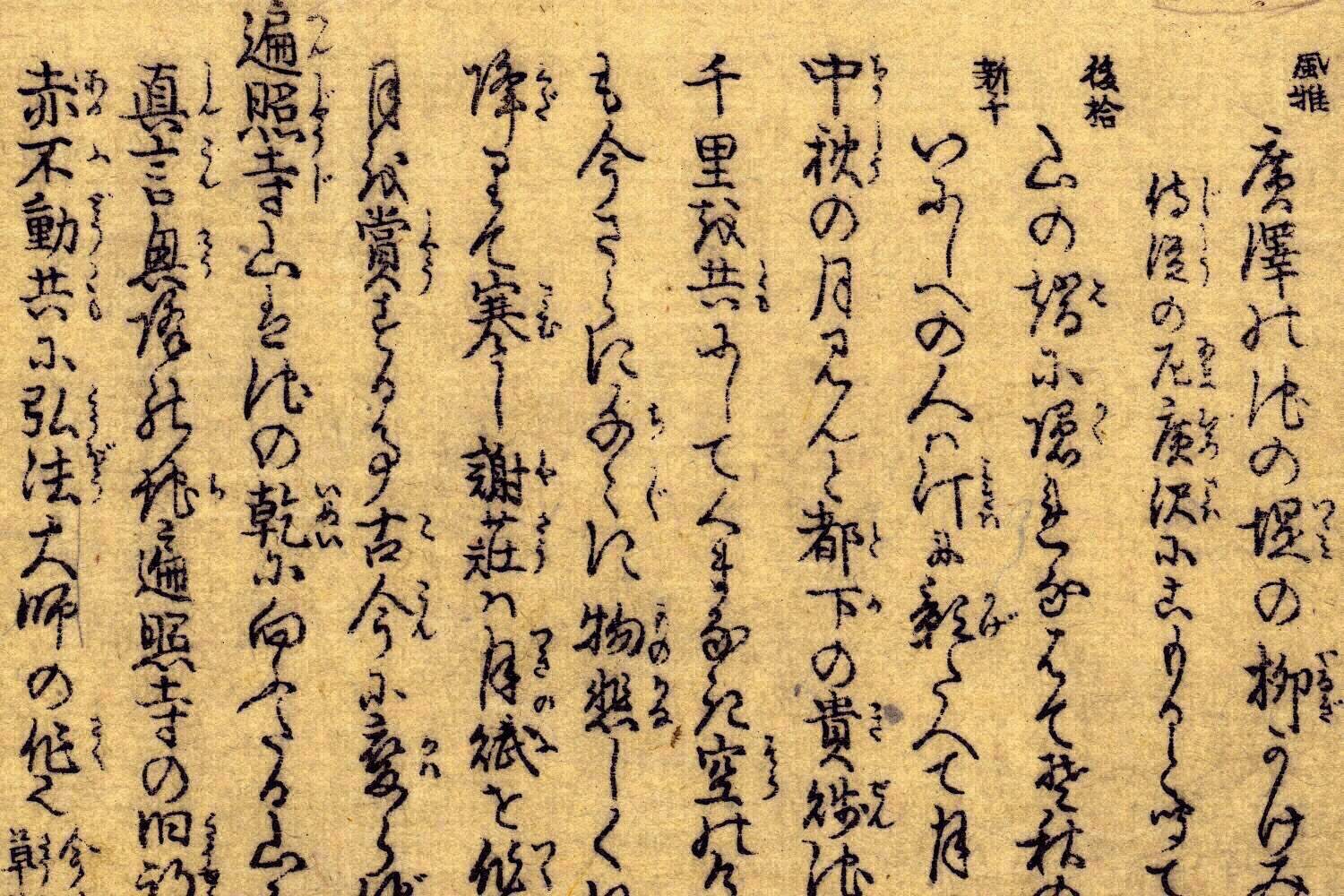 old Japanese text in kanji