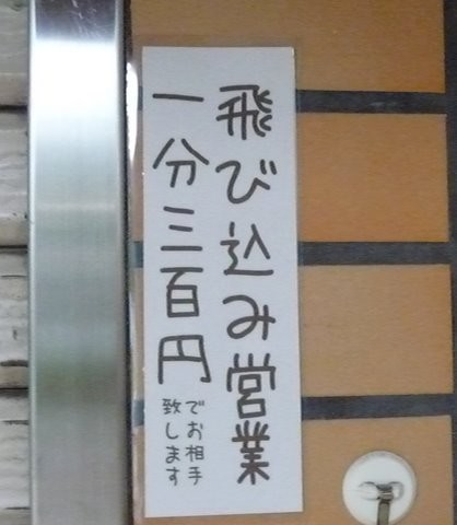 sign-for-cold-call-sales-in-japan