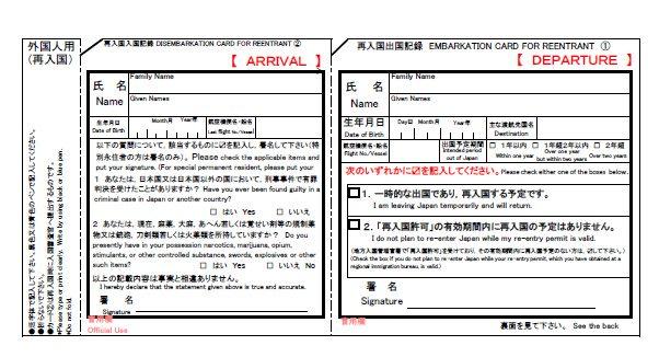 The Re-Entry permit form is split in two: the embarkment (right) and the disembarkment (left) forms