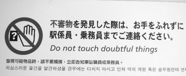 Do not touch doubtful things.