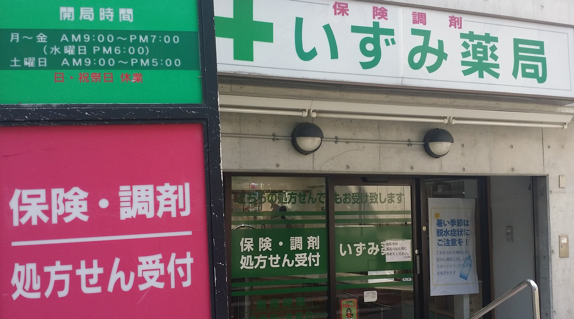 pharmacy-in-japan