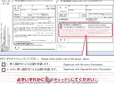 "At the airport, ""Departure with Special Re-entry Permission"" (Minashi-sainyuukoku-kyoka) cards are available near Passport Contro"