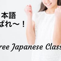 Free Japanese Classes